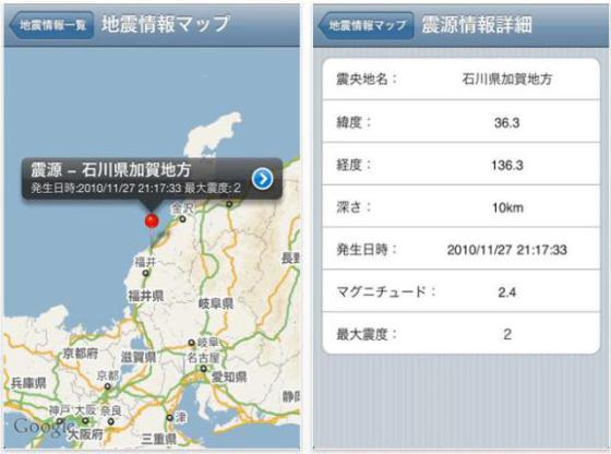 Earthquake early warning app for iphone will rock your world also people take their iphone ipod touch and ipad with them to places where the tv or radio arent accessible gumiabroncs Gallery